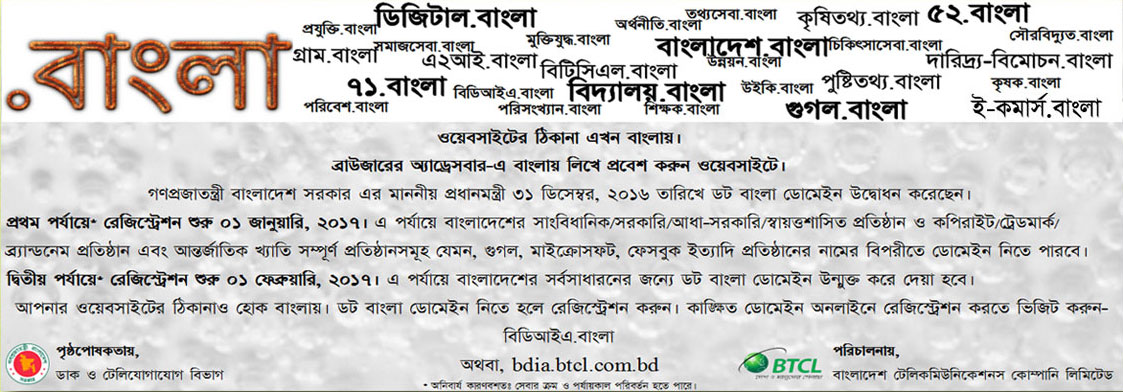 .বাংলা is a Country Code Top Level Domain (ccTLD) in the Internet. It is the address of Bangladesh in the internet world. BTCL is the registration authority of both ccTLD…